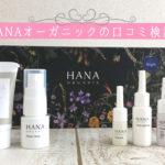 HANAオーガニック トップイメージ