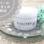 シミトリーの口コミは嘘?シミ取りクリームの効果を体験レビューで検証!