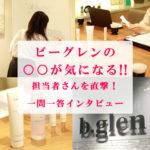 【インタビュー】ビーグレンは「効果が高い」と言われる人気の秘密に迫る直撃取材!