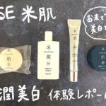 米肌の肌潤美白の体験レビュー